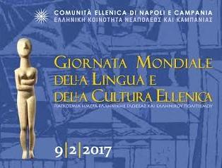 Seconda giornata mondiale della lingua greca